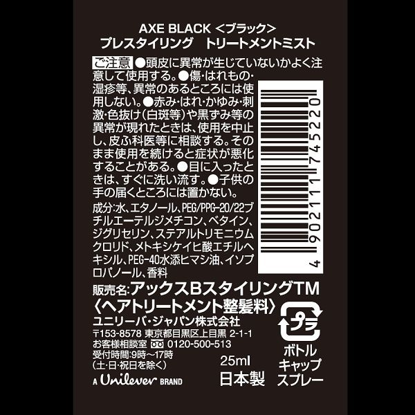 アックス ブラック プレスタイリング