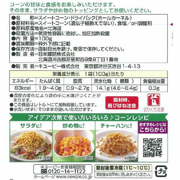サラダクラブ 北海道コーン100g1個
