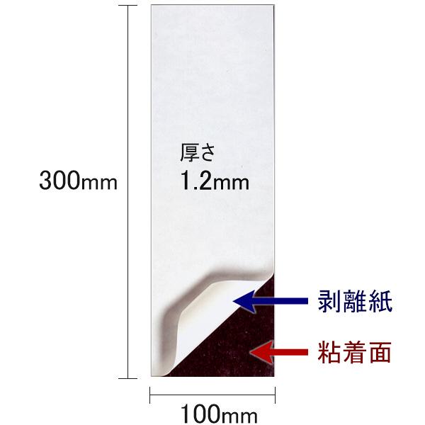 マグエックス マグネット粘着付シート強力(小) MSWFP-1030
