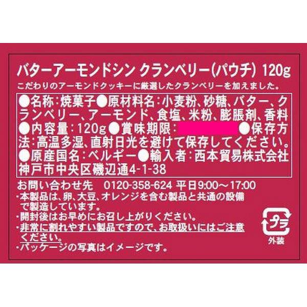 バターアーモンドシン クランベリー 1袋