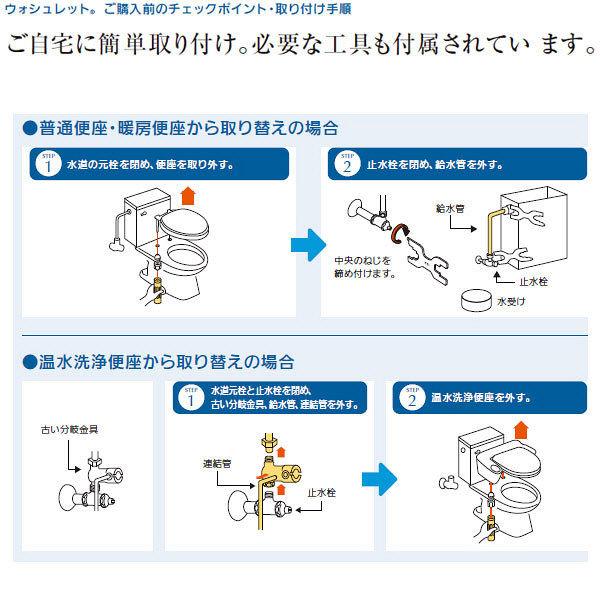 TOTO Kシリーズ貯湯式温水洗浄便座
