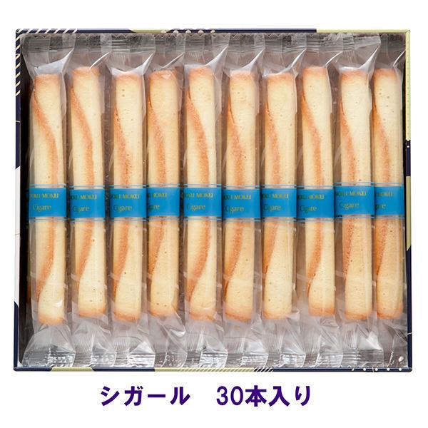 限定缶 ヨックモック シガール30本入