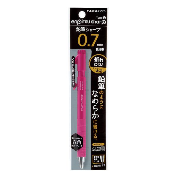鉛筆シャープTypeS 0.7mm 桃