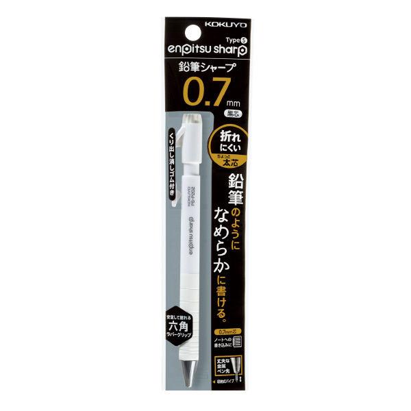 鉛筆シャープTypeS 0.7mm 白
