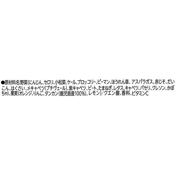 鹿児島タンカンMIX 195ml 24本