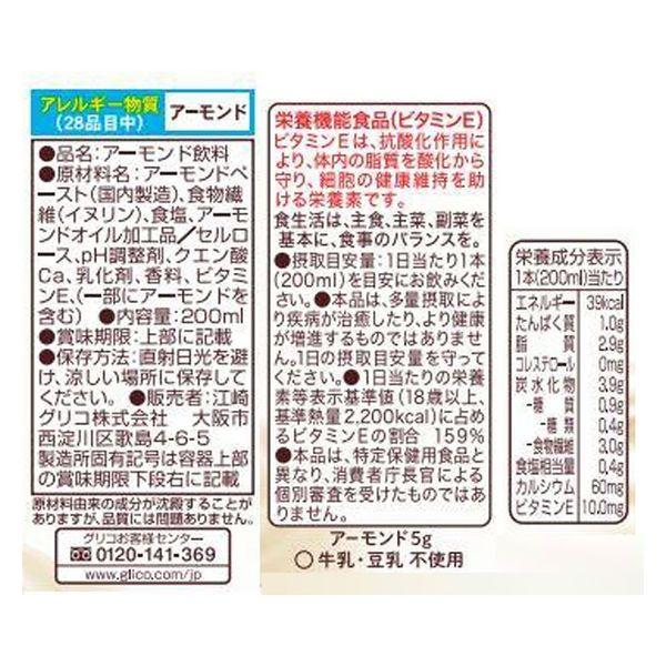 アーモンド効果砂糖不使用200ml×24