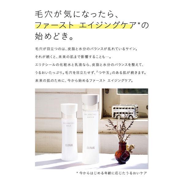 EIT バランシング ミルク I (替)