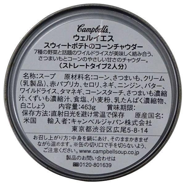 スウィートポテトのコーンチャウダー 1缶