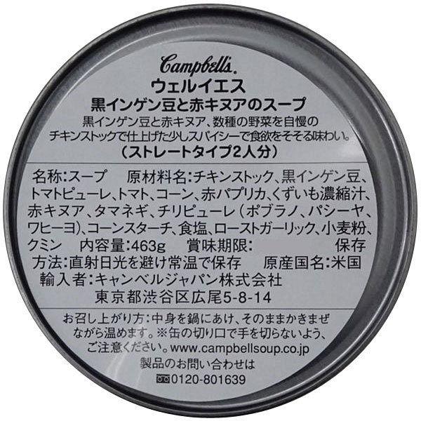 黒インゲン豆と赤キヌアのスープ 3缶