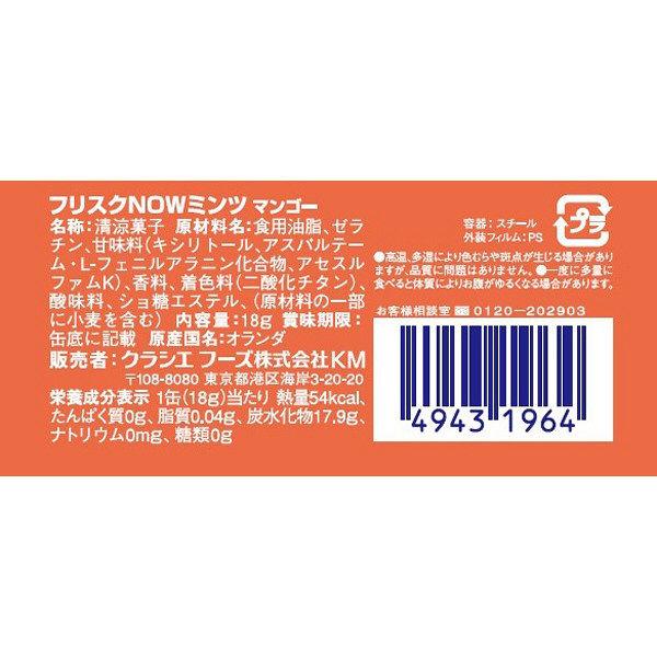 フリスク NOWミンツ マンゴー 1缶