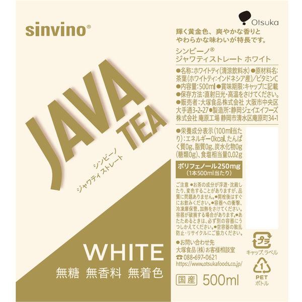 ジャワティストレート ホワイト500ml