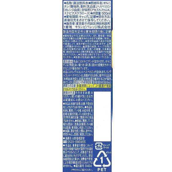 サプリヨーグルトテイスト500ml24本