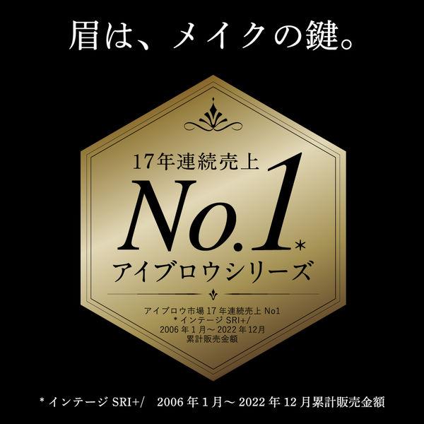 ケイト Dアイブロウ3D EX-5