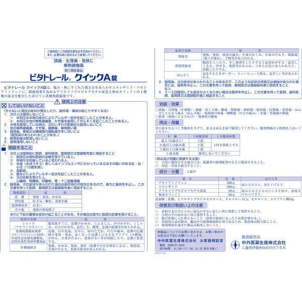 ビタトレール クイックA錠 180錠