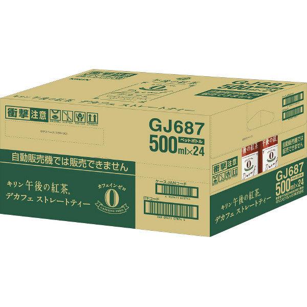 午後の紅茶 デカフェ 500ml 24本