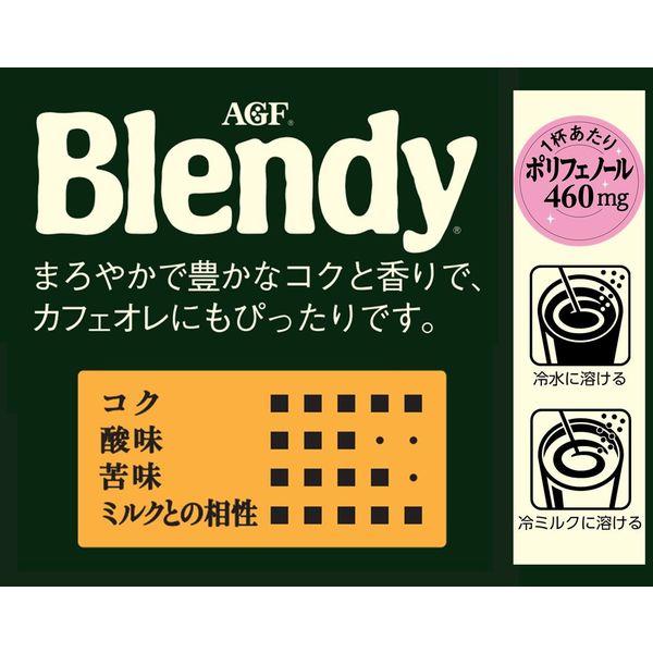 ブレンディ 1袋(70g)