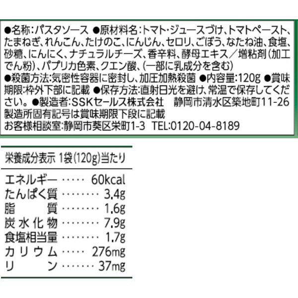 8種の野菜のポモドーロ 120g 3袋