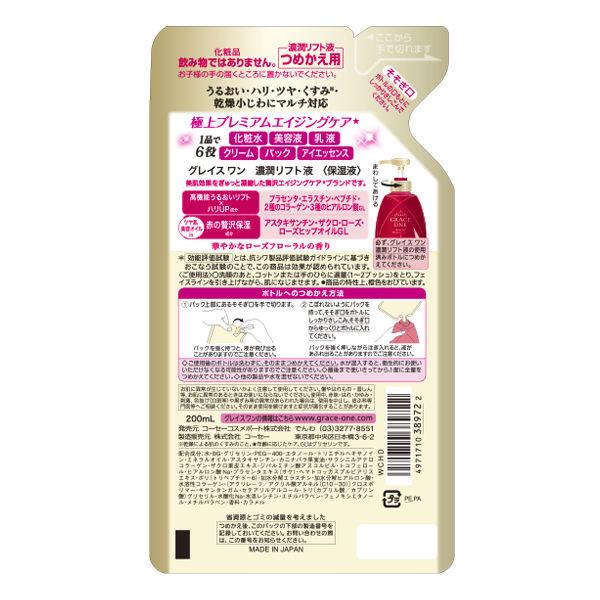 グレイスワン 濃潤リフト液(詰め替)