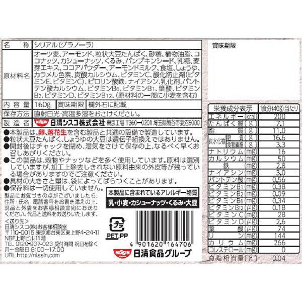 ソイグラ5種のたっぷりナッツ160g1袋