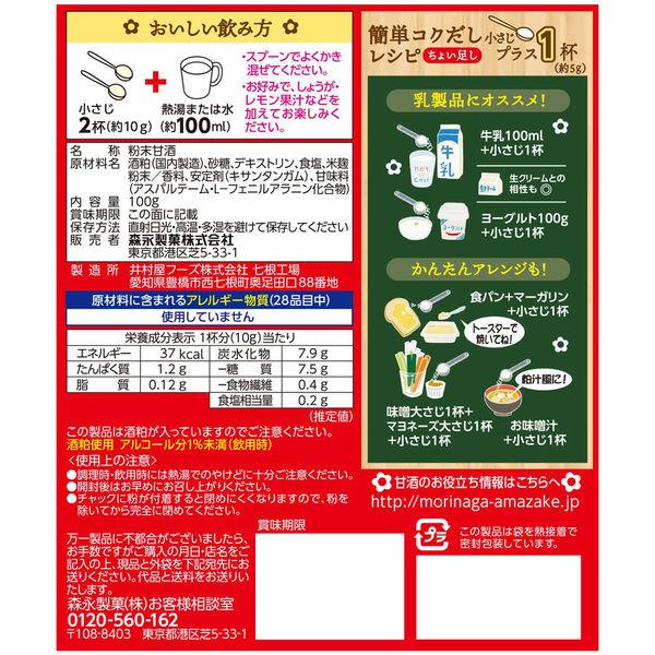 甘酒粉末タイプ 1袋(100g)