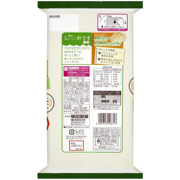 亀田製菓 うす焼クリスプ 45g 3袋