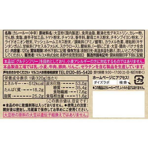 大豆粉のカレールゥ 120g 1個