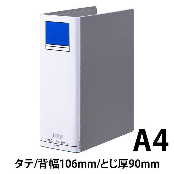 アスクル パイプ式ファイル 両開き ベーシックカラースーパー(2穴)A4タテ とじ厚90mm背幅106mm グレー