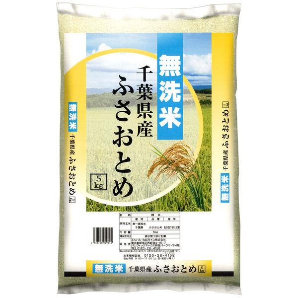 【無洗米】千葉県産ふさおとめ 5kg