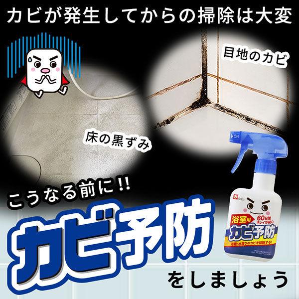 激落ちカビ予防浴室用スプレー