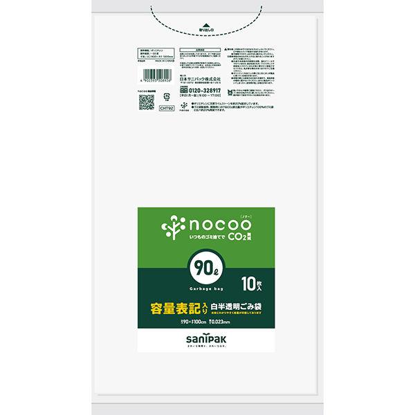 白半透明 ゴミ収集袋 90L 60パック