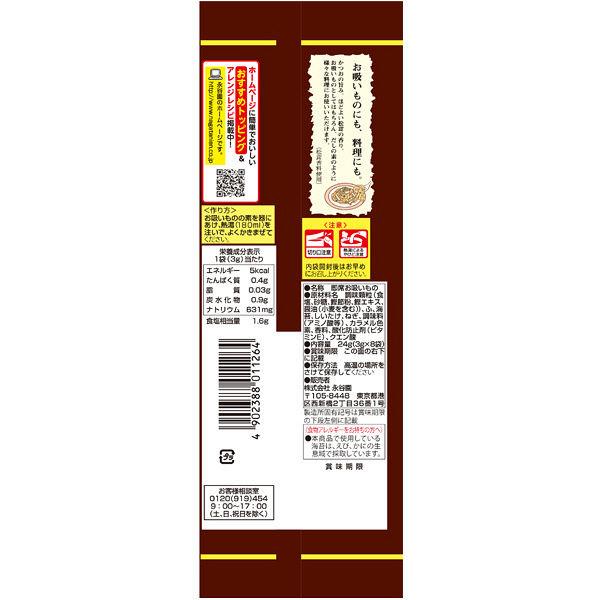あさげゆうげひるげ+松茸のお吸い物