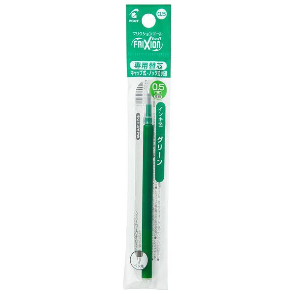 フリクション替芯(単色用)0.5mm緑