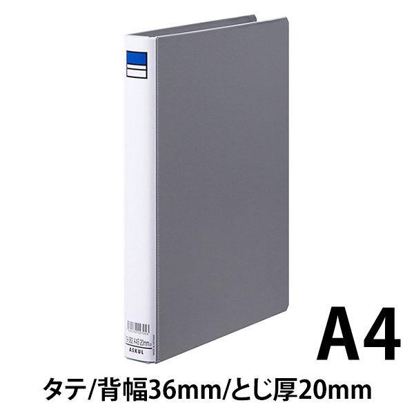 アスクル パイプ式ファイル 両開き ベーシックカラースーパー(2穴)A4タテ とじ厚20mm背幅36mm グレー 10冊