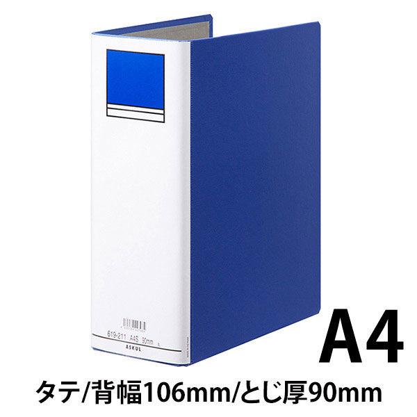 アスクル パイプ式ファイル 両開き ベーシックカラースーパー(2穴)A4タテ とじ厚90mm背幅106mm ブルー 10冊