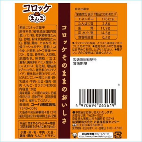 味覚糖 Sozaiコロッケのまんま 6袋
