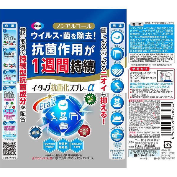 イータック抗菌化スプレーα 250ml