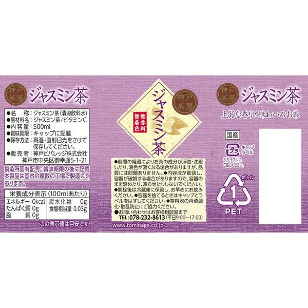 神戸茶房ジャスミン茶 500ml 24本