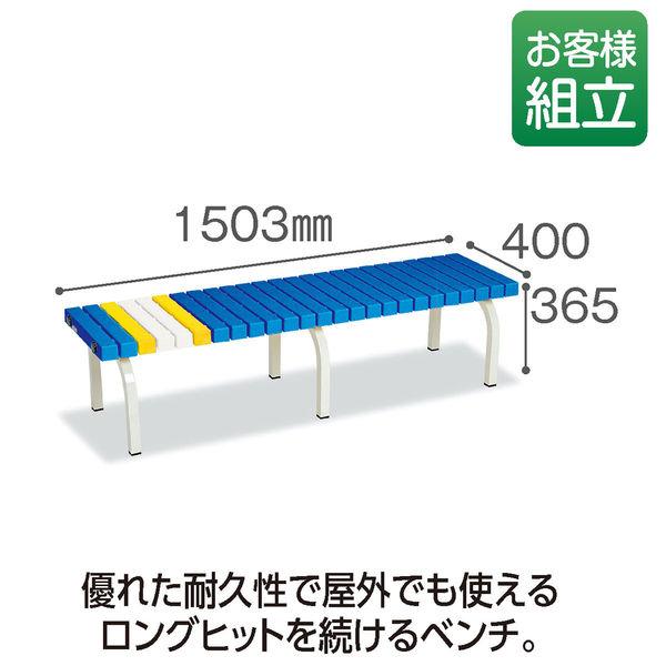 テラモト ホームベンチ 1500 青 BC-302-015-3 (直送品)