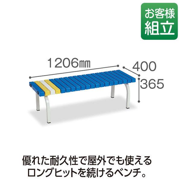 テラモト ホームベンチ 1200 青 BC-302-012-3 (直送品)