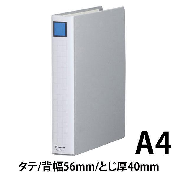 キングファイル スーパードッチ 脱着イージー A4タテ とじ厚40mm グレー キングジム 両開きパイプファイル 2474Aクレ