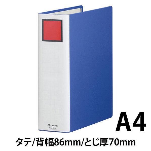 キングファイル スーパードッチ 脱着イージー A4タテ とじ厚70mm 青 キングジム 両開きパイプファイル 2477Aアオ