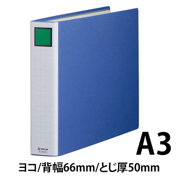 キングファイル スーパードッチ 脱着イージー A3ヨコ とじ厚50mm 青 キングジム 両開きパイプファイル 3405EAアオ
