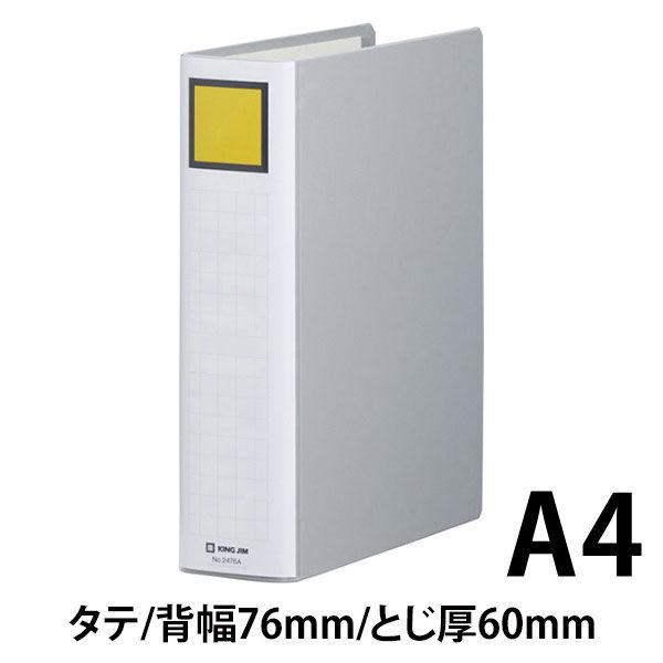 キングファイル スーパードッチ 脱着イージー A4タテ とじ厚60mm グレー キングジム 両開きパイプファイル 2476Aクレ