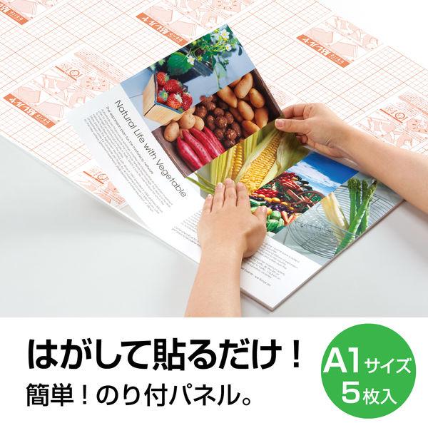 セキセイ のり付パネル セキパネ 貼レルヤ A1 NP-1605 1セット(20枚:5枚入×4箱)