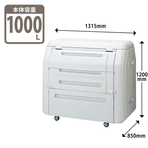 積水テクノ成型 ダストボックス1000L SDB100H (直送品)