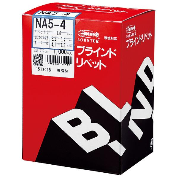 ロブテックス エビ ブラインドリベット(1000本入) アルミ/アルミ 5ー4 NA54 125ー8575 (直送品)