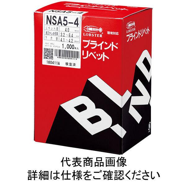 ロブテックス エビ ブラインドリベット(1000本入) アルミ/スティール 4ー8 NSA48 125ー8486 (直送品)