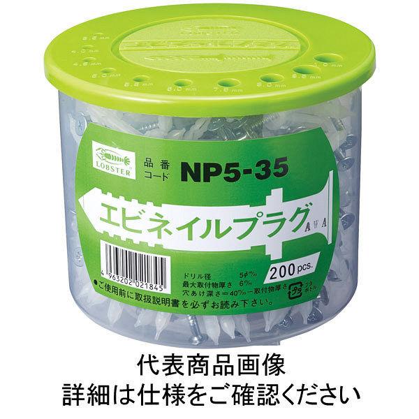 ロブテックス エビ ネイルプラグ(100本入) 6X50mm NP650 1セット(100本:100本入×1パック) 123ー8744 (直送品)