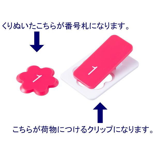 アスクル クローク札 1箱(50セット入)