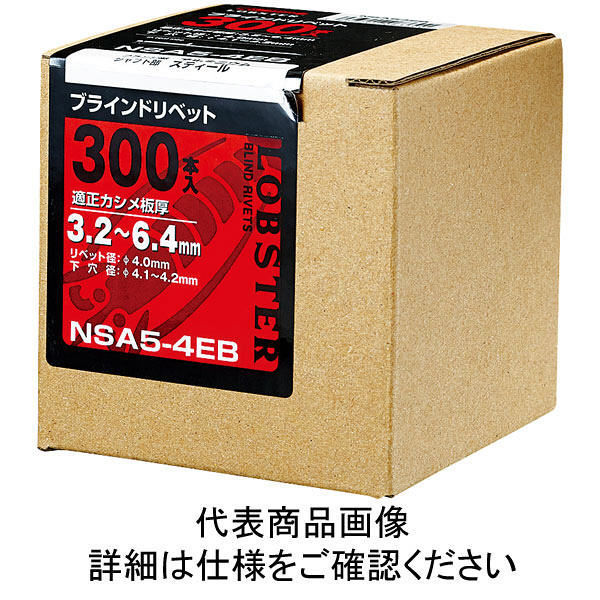 ロブテックス エビ ブラインドリベットエコBOX(300本入) アルミ/スティール 4ー6 NSA46EB  338ー2338 (直送品)
